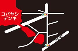 小林電気商会マップ